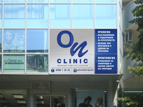 On Clinic Bulgaria - A virtual tour through the branches in Sofia, Varna, Burgas