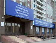 Grand Opening of Medical On Group Krasnoyarsk - On the local TV  channel