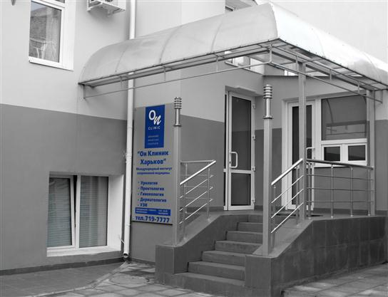 On Clinic Ukraine - A virtual tour through the branch in Kharkov