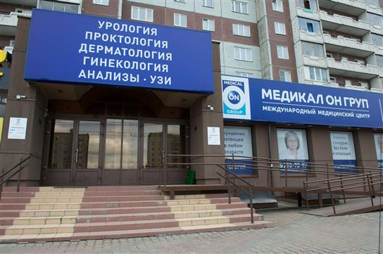 Medical On Group Russia, a virtual tour through the branch in Krasnoyarsk